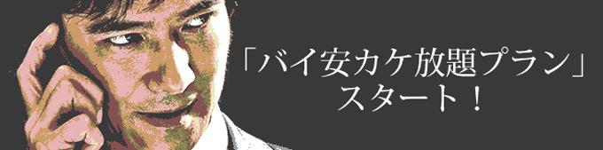 ピンクパンティーのネットラジオコーナー「バイ安カケ放題プラン」