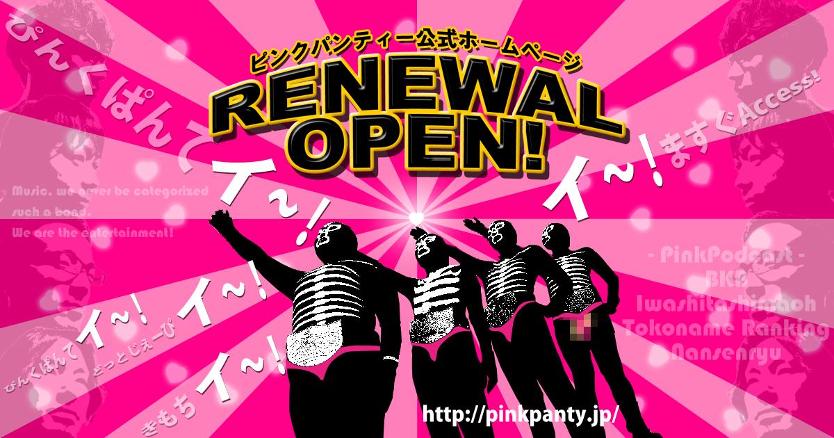 ピンクパンティー公式ホームページ、リニューアルオープン!