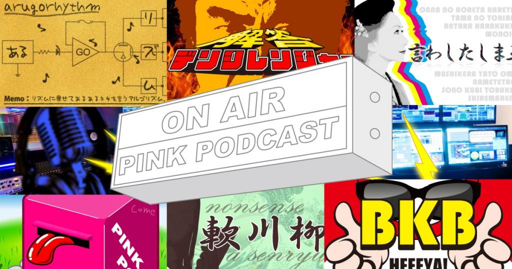 ピンクパンティのネットラジオ(ポッドキャスト)への投稿を募集してます!