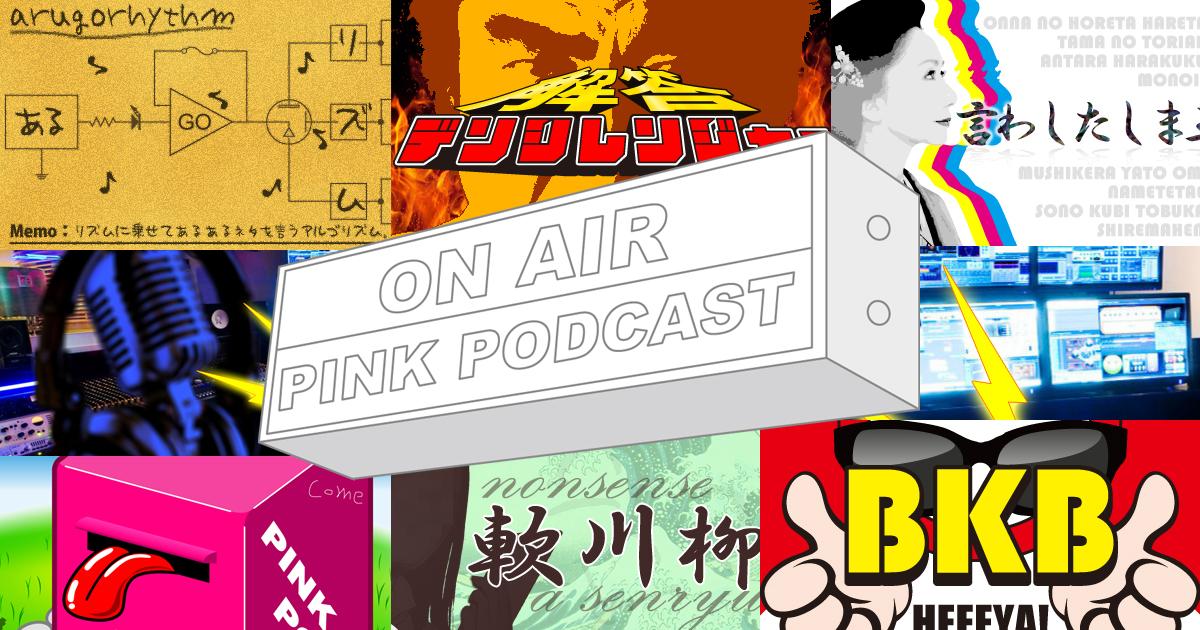 ピンクパンティーのネットラジオ(ポッドキャスト)への投稿を募集してます!