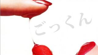 27回 表 – ごっくん飲(イン)スパイア系のお店
