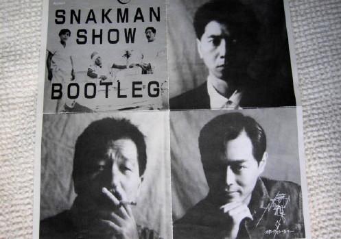 snakeman_show