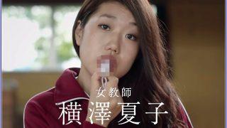 54回 H – 横澤夏子がギャグボールを咥えた件