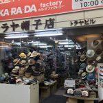 こちら北区赤羽駅前トラヤ帽子店発見したジョ(ハタ坊)