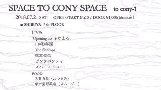 ピンクパーティー(LIVE)のお知らせ