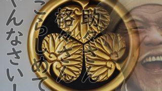 78回 H – この菊の門が目に入らぬかぁ!