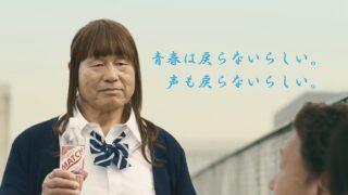 79回 裏 – おもいっきり生デンマ!~天龍源一郎の悪戯~